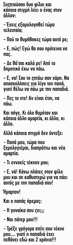 Funny Drawings, Greek Quotes, Funny Images, Laugh Out Loud, Funny Quotes, Jokes, Lol, Humor, Greece