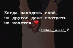 Love Is Sweet, My Love, Russian Quotes, Quotes And Notes, Islam, Photos, My Boo, Pictures, Photographs