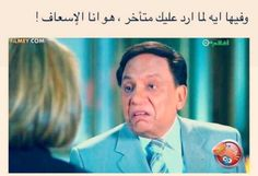 Funny Picture Jokes, Funny Reaction Pictures, Some Funny Jokes, Funny Texts, Funny Pictures, Arabic Memes, Arabic Funny, Funny Arabic Quotes, Troll