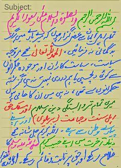 # Eid # Eid ul Adha # Islam # Muslim #Okarvi # Kaukab Noorani Okarvi # Message # Zill Haj # Islam # Muslim https://plus.google.com/ AllamahKaukabNooraniOkarvi/posts/PZgiAUGMi53