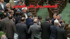 """""""سيلفي الإذلال"""" بطلته موغيريني ونواب إيرانيون"""
