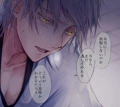 Touken Ranbu, Hot Anime Boy, Cute Anime Guys, Manga Anime, Anime Art, Token, Mutsunokami Yoshiyuki, Grunge Boy, Bishounen