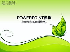 The software of the system of the graduation work system of #PPT# ppt ★ http://www.sucaifengbao.com/ppt/dongtaipptmoban/