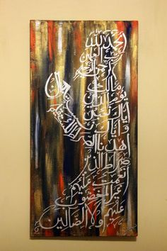 "Surah Fatiha (The Opening) in the form of dua'a (supplication).  ""Abdurrahman"" (Servant of the Gracious) 30""x10"" Acrylics"