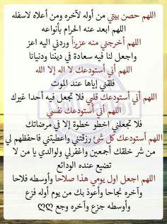 Maima T-H's media content and analytics Duaa Islam, Islam Hadith, Islam Quran, Quran Pak, Islamic Inspirational Quotes, Islamic Quotes, Arabic Quotes, Quran Verses, Quran Quotes