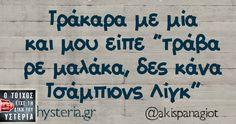 Τράκαρα με μία και μου είπε τράβα ρε μαλάκα δες κάνα τσαμπιονς λιγκ Greek Memes, Funny Greek, Greek Quotes, Funny Images, Funny Pictures, Funny Pics, Funny Minion Memes, Funny Statuses, Funny Stories