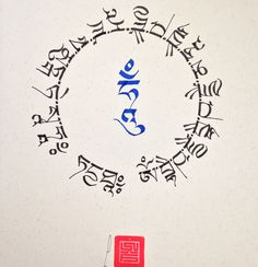 Medicine Buddha Mantra - TAYATA / OM BEKANDZE BEKANDZE / MAHA BEKANDZE RADZA / SAMUDGATE SOHA - To eliminate not only pain of diseases but also help in overcoming the major inner sickness of attachment, hatred, jealousy, desire, greed and ignorance. - Calligraphy by: Leonardo Ota -  E-mail: ota.leonardo@gmail.com -  Website: http://caligrafiaartistica.com.br/