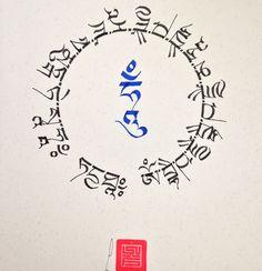 Medicine Buddha Mantra - TAYATA / OM BEKANDZE BEKANDZE / MAHA BEKANDZE RADZA / SAMUDGATE SOHA - To eliminate not only pain of diseases but also help in overcoming the major inner sickness of attachment, hatred, jealousy, desire, greed and ignorance. - Calligraphy by: Leonardo Ota -  E-mail: ota.leonardo@gmail.com -  Website: http://caligrafiaartistica.com.br/