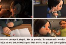 Video animation: Μπαμπά, Μαμά… Μη με χτυπάς. Σε παρακαλώ, πονάω. Και δεν ξέρω τι ψέμα να πω στη δασκάλα μου όταν θα δει τα μελανά μου σημάδια. Kai, Family Guy, Animation, Guys, Fictional Characters, 5 Years, Teaching, Animation Movies, Fantasy Characters