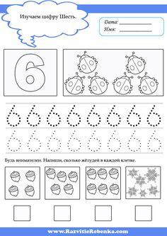Preschool Number Worksheets, Preschool Writing, Numbers Preschool, Math Numbers, Kindergarten Activities, Handwriting Worksheets, Math For Kids, Budget Planner, Exercise For Kids