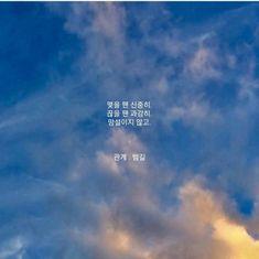 4월7일토요일 : 네이버 블로그 Famous Quotes, Love Quotes, Korean Quotes, Sad Art, Funny Photos, Proverbs, Cool Words, Lightroom, Mindfulness