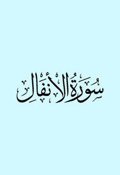 سورة الأنفال / تلاوة رائعة بصوت : عبد الباسط عبد الصمد