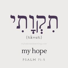 "The Hebrew word for ""day"" is the word ""Yom"". Hebrew Prayers, Biblical Hebrew, Hebrew Words, Bible Words, Hope In Hebrew, Hebrew Sayings, Ancient Hebrew Alphabet, Hebrew Writing, Hebrew Tattoo"