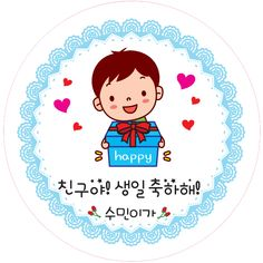 Korean Stickers, Borders And Frames, Children, Kids, Clip Art, Drawings, Crafts, Design, Ideas