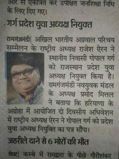 #Gopalji_Garg #State #Youth #President #AkhilBhartiya #Agrawal_Parichay_Sammelen #Ramganjmandi #agrawal_samaj #agradunia #news goo.gl/8Zp6qu