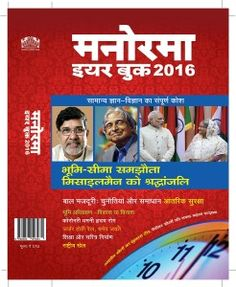 Truemans ugc net set general paper 1 2018 pdf ebook by m gagan and manorama yearbook 2016 hindi is the most sought after book for youngsters preparing for various fandeluxe Image collections