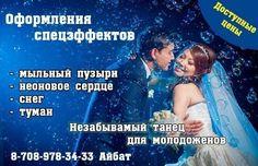 Оформление спецэффектов Мы предоставляем услуги мыльных пузырей  туман  снег и неоновое сердце на любые мероприятии  такие как свадьбы дни рождения и тому подобное. Тел: 8 708-978-34-33 7 708-336-50-33 #Оформлениеспецэффектов #ria4ayka #advertisingAgency #worldSoSmall #SponsoredAdvertisements #4ayka #Балхаш #реклама #реклама6социальныхсетей - http://ift.tt/1HQJd81