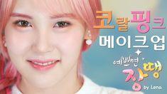 [포켓뷰티] 레나의 포켓뷰티 - 코랄 핑크 메이크업편(Coral Pink Make-up/Daily)