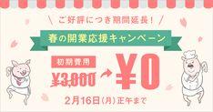 初期費用0円!春の開業応援キャンペーン