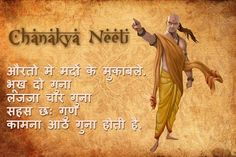 chanakya quotes, love quotes, funny quotes, inspirational quotes