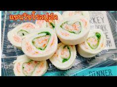 แซนวิชโรลปูอัด วิธีทำแซนวิชโรลให้น่ากินและขายดี #ทำอะไรขายดี EP.72 Crab Sticks Roll Sandwich - YouTube Crab Stick, Thai Cooking, Vietnamese Recipes, Fresh Rolls, Sushi, Sandwiches, Ethnic Recipes, How To Make, Food