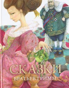 çizgili masallar: Grimm's Fairy Tales by Lina Dudaite