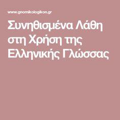 Συνηθισμένα Λάθη στη Χρήση της Ελληνικής Γλώσσας