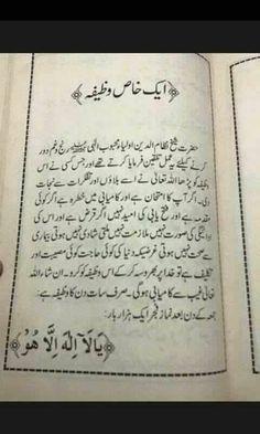 Wazifa for mushkal Duaa Islam, Islam Hadith, Allah Islam, Islam Quran, Alhamdulillah, Quran Quotes Inspirational, Islamic Love Quotes, Religious Quotes, Hadith Quotes