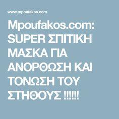 Mpoufakos.com: SUPER ΣΠΙΤΙΚΗ ΜΑΣΚΑ ΓΙΑ ΑΝΟΡΘΩΣΗ ΚΑΙ ΤΟΝΩΣΗ ΤΟΥ ΣΤΗΘΟΥΣ !!!!!!