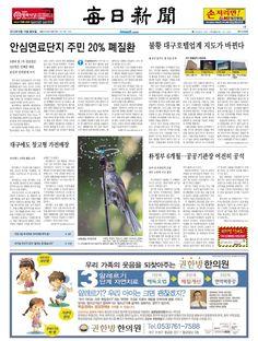 2013년 8월 19일 월요일 매일신문 1면