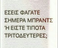 Greek quotes Funny Greek Quotes, Funny Quotes, Favorite Quotes, Best Quotes, Funny Statuses, Try Not To Laugh, Word Porn, True Words, Just For Laughs