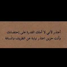 Simple Love Quotes, Short Quotes Love, One Word Quotes, Funny Study Quotes, Love Smile Quotes, Sweet Love Quotes, Funny Arabic Quotes, Pretty Quotes, Beautiful Friend Quotes