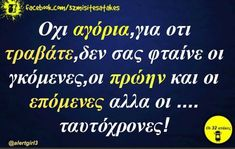 Greek Quotes, Funny Quotes, Company Logo, Humor, Logos, Funny Phrases, Humour, Funny Qoutes, Moon Moon