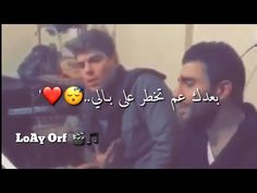 معذبني الهوى 💔 - الاصلية ✨ - بعدك عم تخطر على بالي ❤ تصميم انستا 💙🎵 - YouTube Music Songs, Music Videos, Cool Lyrics, Arabic Love Quotes, Photo Quotes, Aesthetic Photo, Video Clip, Love Words, Birthday Quotes