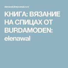 КНИГА: ВЯЗАНИЕ НА СПИЦАХ ОТ BURDAMODEN: elenawal