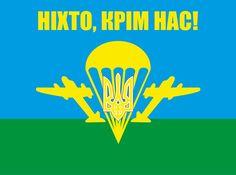 Флаг ☆ Ukrainian Airmobile Forces