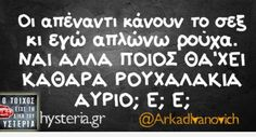 Funny Memes, Jokes, Greek Quotes, Haha, Banner, Humor, Funny Stuff, Banner Stands, Funny Things