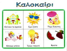 Summer Crafts, Crafts For Kids, Greek Words, Summer Activities, Kids And Parenting, Summer Time, Alphabet, Preschool, Nursery