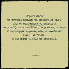Αυτο πολυ σημαντικο !!!!!καιρος να ξεσκαλωσουμε!!! Wisdom Quotes, Words Quotes, Quotes To Live By, Me Quotes, Sayings, Big Words, Greek Words, Teaching Humor, Smart Quotes