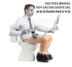 Funny Greek Quotes, True Words, Lol, Humor, Shut Up Quotes, Quote, True Sayings, Fun