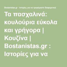 Τα πασχαλινά: κουλούρια εύκολα και γρήγορα | Κουζίνα | Bostanistas.gr : Ιστορίες για να τρεφόμαστε διαφορετικά