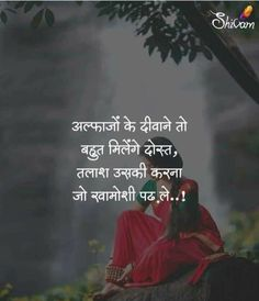Best Lyrics Quotes, Hindi Quotes On Life, Durga Images, Good Morning Messages, 3 D, Feelings, Words, Allah, Moon