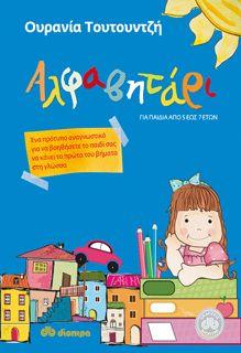 Βιβλίο, Tuesday's Gone, Nicci French - Dioptra. Alphabet Book, Kids Learning, Family Guy, Comics, Children, Happy, Books, Fictional Characters, Bible