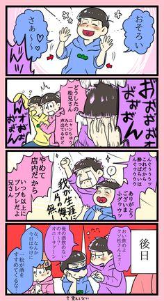 主にカラ松の言動に一松が振り回される漫画(+α) [5]