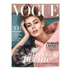 Ondria Hardin for Vogue Russia November 2015 Art8amby's Blog ❤ liked on Polyvore featuring backgrounds, fillers, magazine, pictures, models, text, phrase, magazine cover, quotes and saying