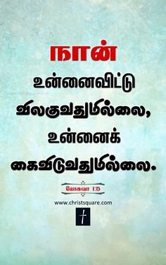 Tamil christian, tamil christian wallpaper, tamil christian wallpaper HD, tamil christian words image, tamil christian verses wallpaper tamil christian mobile wallpaper, tamil bible wallpaper Bible Words In Tamil, Bible Words Images, Bible Verses About Friendship, Friendship Quotes, Jesus Quotes, Bible Quotes, Tamil Christian, Christian Verses, Bible Verse Wallpaper