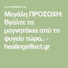 Μεγάλη ΠΡΟΣΟΧΗ: Βγάλτε τα μαγνητάκια από το ψυγείο τώρα.. - healingeffect.gr Math Equations, Blog, Blogging