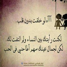 جمال عينيك حب Arabic Quotes Quotes My Life