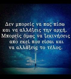 Feeling Loved Quotes, Love Quotes, Greek Quotes, Way Of Life, True Words, Messages, Thoughts, Feelings, Qoutes