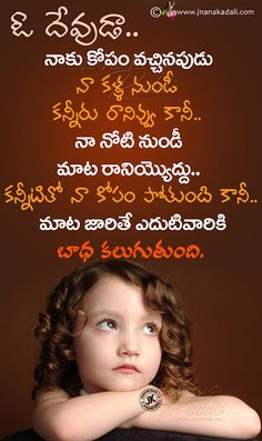 telugu quotes-life quotes in telugu-relationship quotes in telugu-best words on . - telugu quotes-life quotes in telugu-relationship quotes in telug Love Quotes In Telugu, Telugu Inspirational Quotes, Motivational Quotes For Life, Hindi Quotes, Inspiring Quotes, Bible Quotes Images, Life Quotes Pictures, Good Relationship Quotes, Friendship Day Quotes
